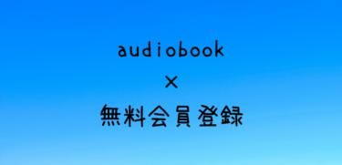 audiobook.jpの会員登録方法!【無料会員登録】