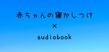 子供の寝かしつけとaudiobook.jpの相性が抜群な理由! 読書をしながら子育てしよう!